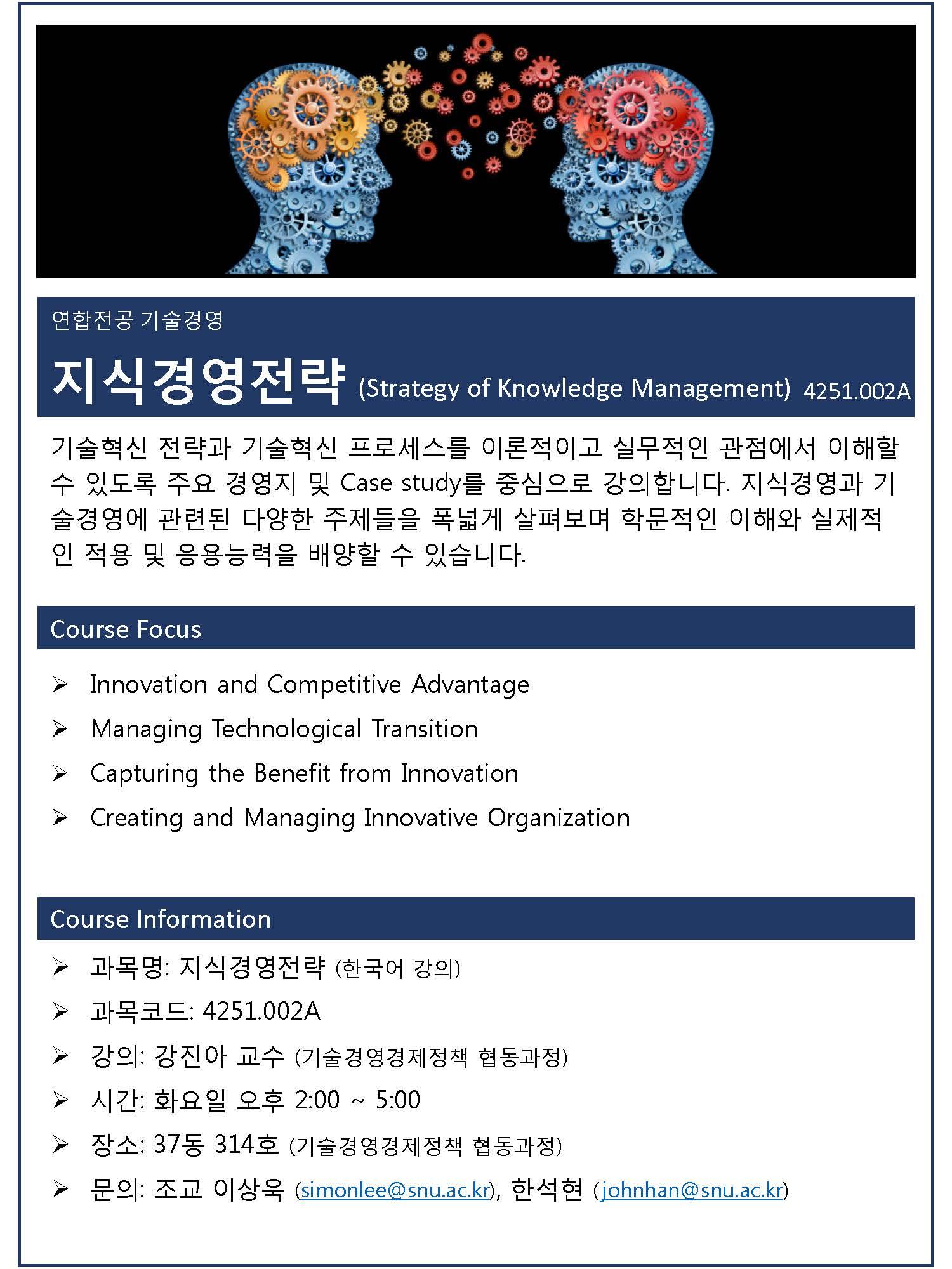 지식경영전략 PR 2015-2 (확정).jpg